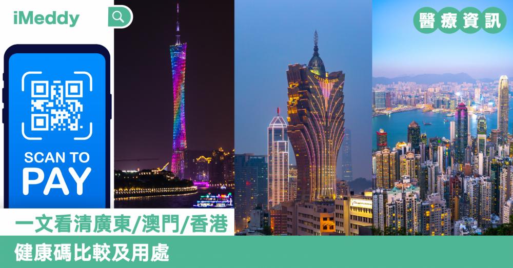 一文看清廣東/澳門/香港    健康碼比較及用處